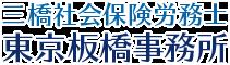 三橋社会保険労務士東京板橋事務所